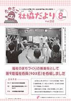 第252号(平成25年8月1日発行)