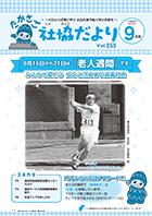 第253号(平成25年9月1日発行)