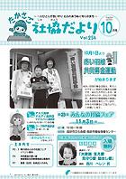 第254号(平成25年10月1日発行)