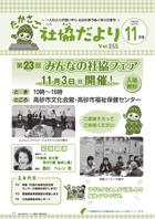 第255号(平成25年11月1日発行)
