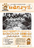 第256号(平成25年12月1日発行)