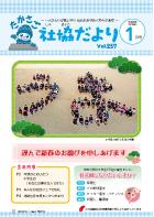 第257号(平成26年1月1日発行)