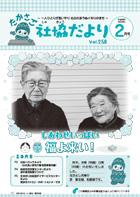 第258号(平成26年2月1日発行)