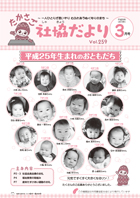 第259号(平成26年3月1日発行)