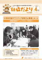 第260号(平成26年4月1日発行)