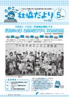 第261号(平成26年5月1日発行)