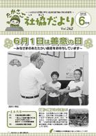 第262号(平成26年6月1日発行)