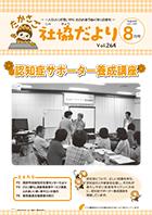 第264号(平成26年8月1日発行)