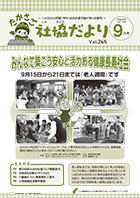 第265号(平成26年9月1日発行)