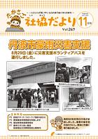 第267号(平成26年11月1日発行)