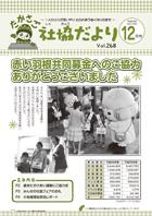 第268号(平成26年12月1日発行)
