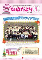 第269号(平成27年1月1日発行)