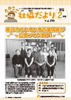 第270号(平成27年2月1日発行)