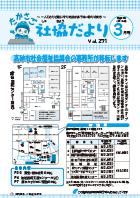第271号(平成27年3月1日発行)