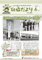 第272号(平成27年4月1日発行)