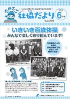 第273号(平成27年5月1日発行)