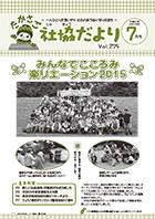 第275号(平成27年7月1日発行)