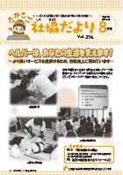 第276号(平成27年8月1日発行)