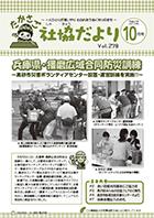 第278号(平成27年10月1日発行)