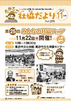 第279号(平成27年11月1日発行)