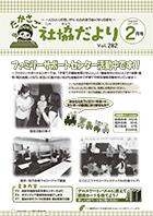 第282号(平成28年2月1日発行)
