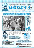 第284号(平成28年4月1日発行)