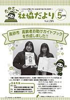 第285号(平成28年5月1日発行)