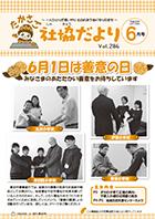 第286号(平成28年6月1日発行)