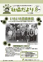 第288号(平成28年8月1日発行)