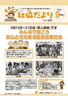 第289号(平成28年9月1日発行)