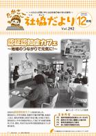 第292号(平成28年12月1日発行)