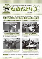 第295号(平成29年3月1日発行)