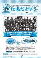 第297号(平成29年5月1日発行)
