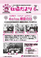第298号(平成29年6月1日発行)