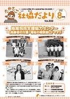 第300号(平成29年8月1日発行)