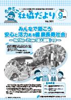 第301号(平成29年9月1日発行)