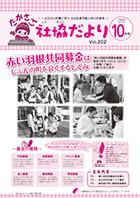 第302号(平成29年10月1日発行)