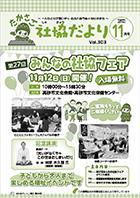 第303号(平成29年11月1日発行)