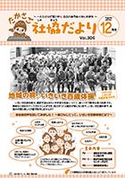 第304号(平成29年12月1日発行)