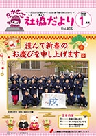 第305号(平成30年1月1日発行)