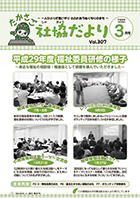 第307号(平成30年3月1日発行)
