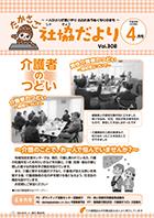 第308号(平成30年4月1日発行)