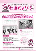 第309号(平成30年5月1日発行)