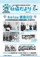第310号(平成30年6月1日発行)