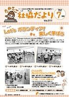 第311号(平成30年7月1日発行)