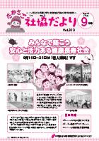 第313号(平成30年9月1日発行)