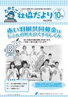 第314号(平成30年10月1日発行)