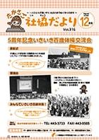 第316号(平成30年12月1日発行)