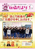 第317号(平成31年1月1日発行)