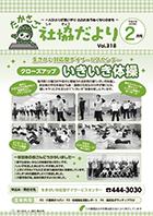 第318号(平成31年2月1日発行)